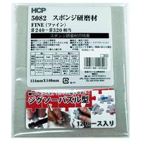 ジグソーパズル型 スポンジ研磨剤 5082JIG 約114mm×140mm ファイン