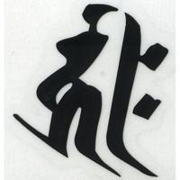スコッチカル梵字シール 子(ねずみ)年生まれ<キリーク> SCB-002 Mサイズ ブラック 約30mm