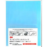 研磨材素材 ラッピングフィルムシート LF#2000 216mm×280mm 水色