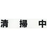 スコッチカルサインシール SC400-028 25㎜ヘルべチカ切り文字タイプ ブラック