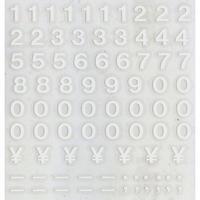 スコッチカルインレタシート 10mmセットパック 書体  ヘルベチカ 数字 10JC1BN-047 ホワイト(047裏ホワイト)