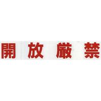 スコッチカルサインシール SC400-022 25㎜ヘルべチカ切り文字タイプ レッド
