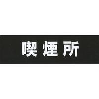 アクリルマットブラックプレート ACMBA-023 2㎜厚 粘着テープ付 30㎜×100㎜ 喫煙所