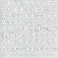 スコッチカルインレタシート 10mmセットパック 書体   角ゴシック ひらがな SCHK-047 (047裏ホワイト)