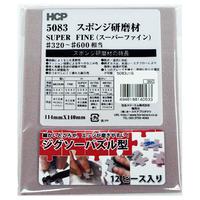 ジグソーパズル型 スポンジ研磨剤 5083JIG 約114mm×140mm スーパーファイン