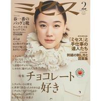 雑誌ミセス2021年2月号