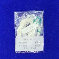麻糸 80/2 (1/2bl)