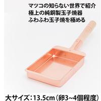 【究極のふわふわ玉子焼き器】純銅製玉子焼器13.5cm(大)長方形型(卵3~4個サイズ)