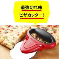 【人生が変わる料理道具掲載!!】今までのピザカッターは何だったのか!?切れ味最強ピザカッター