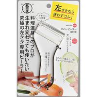 【新規の予約注文の受付を中止しています:次回納期は未定です】日本初の左利き専用ピーラー!極上の切れ味を約束する「エバーピーラー左利き用」