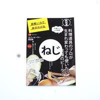 【部品】エバーピーラーのねじ(右利き用・左利き用共通)