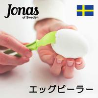 【スーパーJチャンネルで放送!】ゆで卵をキレイにツルッとむける!エッグピーラー