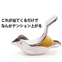 【人生が変わる料理道具掲載!!】世界中で愛され続ける鳥型の逸品レモンしぼり器