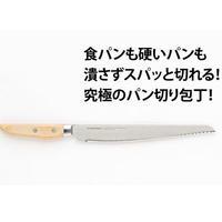 【人生が変わる料理道具掲載】柔らかい食パンも硬いフランスパンもスパッと!究極のパン切ナイフ