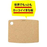 【人生が変わる料理道具掲載!!】最も気軽に使えて、衛生的に保ちやすいカッコいいまな板あります!ナチュラル Mサイズ