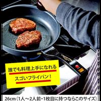 【人生が変わる料理道具掲載!】タモリ倶楽部でタモリさんが大絶賛!!温度を見ながら料理するフライパン26cm