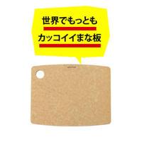 【人生が変わる料理道具掲載!!】最も気軽に使えて、衛生的に保ちやすいカッコいいまな板あります!ナチュラル Sサイズ