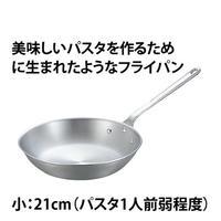 【プロが愛してやまない道具】パスタをつくるために生まれたようなアルミ製フライパン21cm