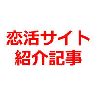 恋活サイト「マッチブック」アフィリエイト記事テンプレート(970文字)