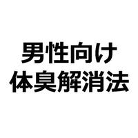 「体臭トラブルの改善法」記事テンプレート(約2500文字)