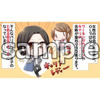 出来る女の恋活(マンガ広告素材4枚)