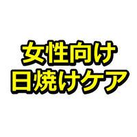 【記事LP】女性向け夏の日焼け後のケア方法!(ブログ・ペラサイト兼用/4000文字)
