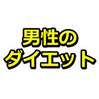 男性向けダイエットサプリ・ドリンク商品比較・ランキングブログを作る記事セット(15600文字)