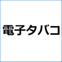 「ArASHI」電子タバコ商品紹介の記事テンプレート!