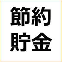 「一人暮らしで貯金できない人の特徴」アフィリエイト記事のテンプレート!