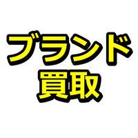 ブランド買取アフィリエイトブログを作る記事セットパック!(23000文字)