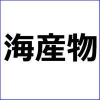 「海老おすすめランキング」お取り寄せグルメ穴埋め式アフィリエイト記事テンプレート!
