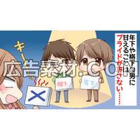 【漫画広告素材】出来る女の恋活3