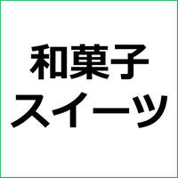 「お取り寄せスイーツおすすめランキング」お取り寄せグルメ穴埋め式アフィリエイト記事テンプレート!