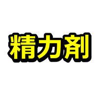 【スタンダード版】精力剤アフィリエイトブログを作る記事バック!(21100文字)