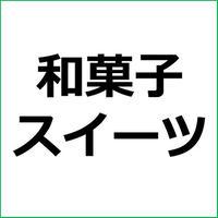 「和菓子おすすめランキング」お取り寄せグルメ穴埋め式アフィリエイト記事テンプレート!