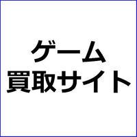 「トレジャー」ゲーム買取サイト紹介記事テンプレ!