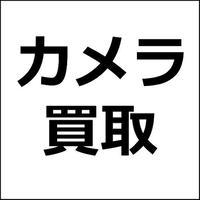 「カメラを高価買取してもらうコツ」カメラ買取サイト紹介記事テンプレ!