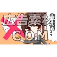 【漫画広告素材】女子のムダ使い解消1