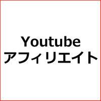 「出会い系サイト紹介」動画アフィリエイト向け記事のテンプレート!