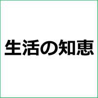 「香水の意外な使い道」記事テンプレート!