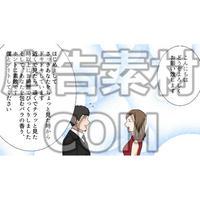 婚活パーティーで男性に告白される女性2(漫画広告素材#05)