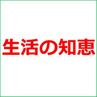 生活の知恵20記事のテンプレート集!