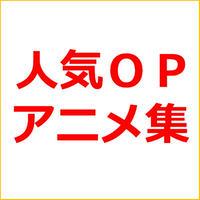人気OPアニメ「20作品」レビュー記事テンプレ集!