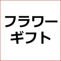 「誕生日のフラワーギフトの選び方」アフィリエイト記事作成テンプレート!