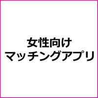 ペアーズの紹介記事┃マッチングアプリアフィリエイト記事テンプレート!