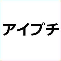 「アイプチのやり方」美容アフィリエイト向け記事テンプレ!(約2500文字)