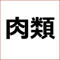 「ソーセージおすすめランキング」お取り寄せグルメ穴埋め式アフィリエイト記事テンプレート!