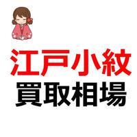 着物買取の相場「江戸小紋」(えどこもん)記事テンプレ(900文字)