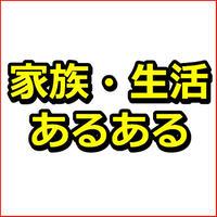 「家族・生活あるある」10記事テンプレート集!