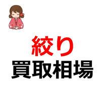 着物買取の相場「絞り」(しぼり)記事テンプレ(900文字)